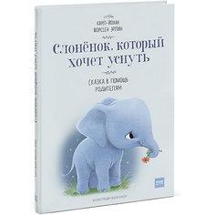 Слоненок, который хочет уснуть Манн, Иванов и Фербер