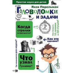 """""""Простая наука для детей"""" Головоломки и задачи Издательство АСТ"""