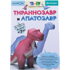 3D поделки из бумаги: Тираннозавр и апатозавр, Kumon
