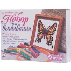 """Набор для творчества. Вышивка """"Бабочка""""(с рамкой и пяльцами) Десятое королевство"""
