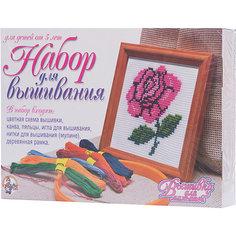 """Набор для творчества. Вышивка """"Роза"""" (с рамкой и пяльцами) Десятое королевство"""