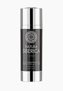 Сыворотка для лица Natura Siberica