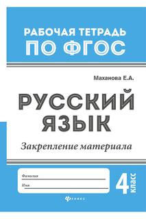 Русский язык: 4 класс ФЕНИКС