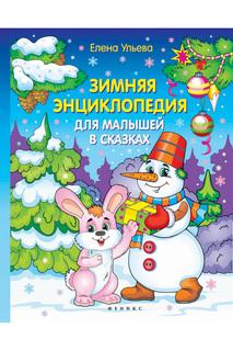 Зимняя энциклопедия ФЕНИКС