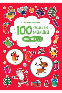 100 наклеек для малыша ФЕНИКС