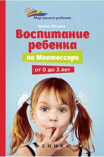 Воспитание ребенка 0-3 лет ФЕНИКС