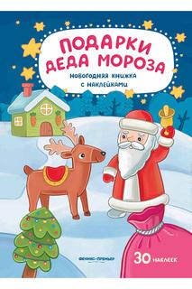 Подарки Деда Мороза ФЕНИКС