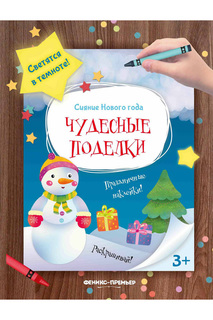 Книжка-мастерилка ФЕНИКС