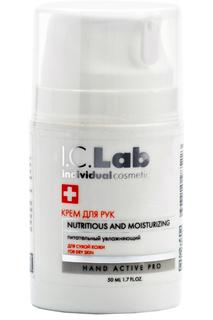 Питательный крем для рук I.C.LAB INDIVIDUAL COSMETIC