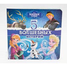 Пять волшебных историй, Disney Проф Пресс