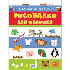Рисовалки для малышей: рисуем животных Росмэн