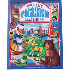 Русские сказки малышам Проф Пресс