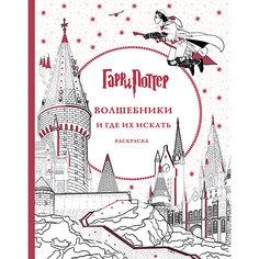 """Раскраска """"Гарри Поттер. Волшебники и где их искать"""" Эксмо"""