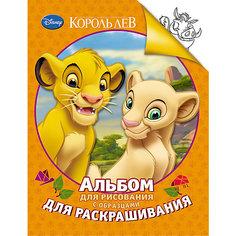 Альбом для рисования и раскрашивания, Король Лев Росмэн