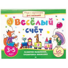 Весёлый счет, Игры с картинками для малышей (3-5 лет) АЙРИС пресс