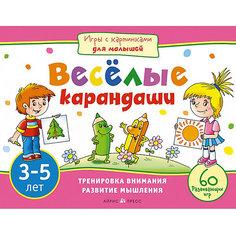 Веселые карандаши, Игры с картинками для малышей (3-5 лет) АЙРИС пресс