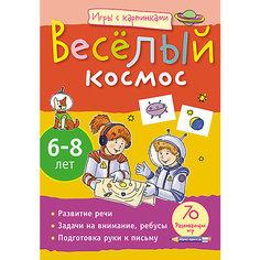 """Игры с картинками """"Весёлый космос"""", 6-8 лет, Румянцева Е.А. АЙРИС пресс"""