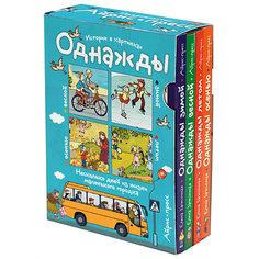 """4 книги в комплекте """"Рассказы по картинкам: Однажды зимой, весной, летом, осенью"""" АЙРИС пресс"""