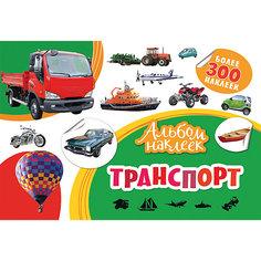 """Альбом наклеек """"Транспорт"""" Росмэн"""