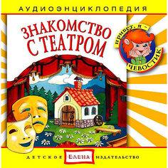"""Аудиоэнциклопедия """"Знакомство с театром"""", CD Детское издательство Елена"""