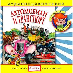 """Аудиоэнциклопедия """"Автомобили и транспорт"""", CD Детское издательство Елена"""