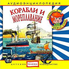 """Аудиоэнциклопедия """"Корабли и мореплавания"""", CD Детское издательство Елена"""