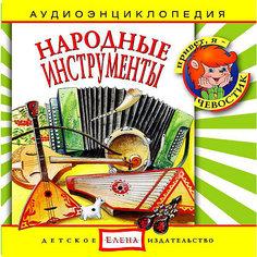 """Аудиоэнциклопедия """"Народные инструменты"""", CD Детское издательство Елена"""