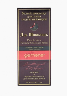 Масло для лица Gemene