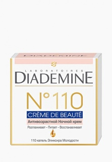 Крем для лица Diademine