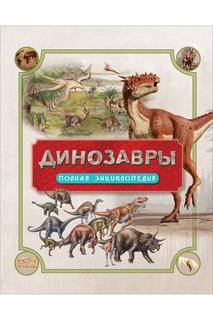 Энциклопедия Динозавры Росмэн