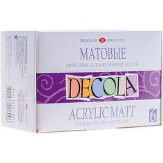 Краски акриловые 6цветов 20мл Decola, матовые Невская палитра