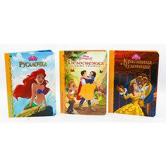 "Комплект книг Disney  ""Белоснежка и 7 гномов, Красавица и чудовище, Русалочка"" Проф Пресс"