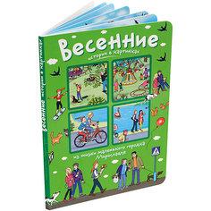 """Книга с картинками """"Из жизни маленького городка Мирославля"""" Весенние истории в картинках АЙРИС пресс"""