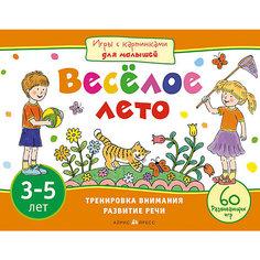 """Игры и задания """"Игры с картинками для малышей"""" Весёлое лето, 3-5 лет АЙРИС пресс"""