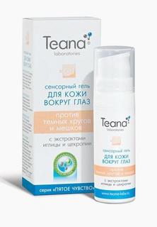 Гель для кожи вокруг глаз Teana
