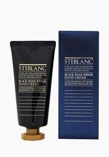 Крем для рук Steblanc