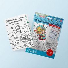 """Набор открыток для раскрашивания Cute'n Clever """"С Новым Годом!"""", 10 открыток"""