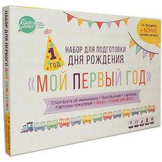 """Набор для подготовки Дня Рождения Cute'n Clever """"Мой первый год"""", 25 предметов"""