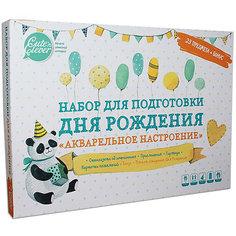 """Набор для подготовки Дня Рождения Cute'n Clever """"Акварельное настроение"""", 24 предмета"""