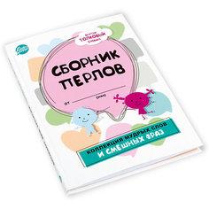"""Блокнот для записей Cute'n Clever """"Сборник пёрлов. Коллекция мудрых слов и смешных фраз"""""""
