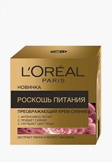 Крем для лица LOreal Paris