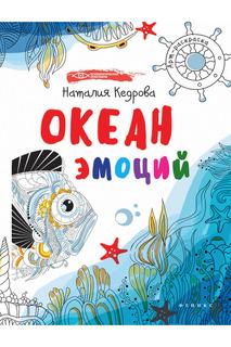 Океан эмоций: книжка-раскраска ФЕНИКС