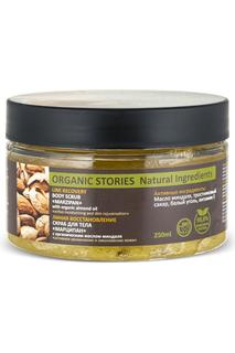 Скраб для тела Organic Stories
