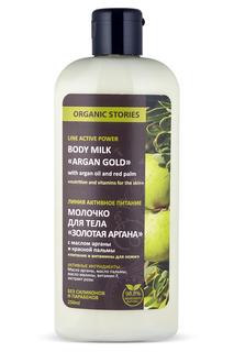 Молочко для тела Organic Stories