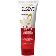 ELSEVE Cica-крем для волос Эльсев, несмываемый, для поврежденных волос 150 мл