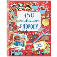 """Кроссворды и головоломки """"150 головоломок в дорогу"""" Эксмо"""