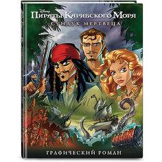 """Графический роман """"Disney. Пираты Карибского Моря"""" Сундук мертвеца Эксмо"""