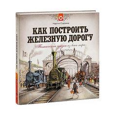 """Техническая сказка из века пара """"Как построить железную дорогу"""""""