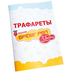 Книга трафаретов для 3Динга DIY 3D Stereoscopic Выпуск Бэйби,4 +