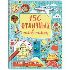 """Кроссворды и головоломки """"150 отличных головоломок"""" Эксмо"""